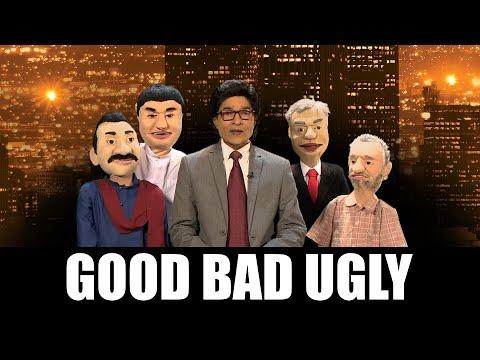 """""""මට වඩා සුදුසු නායකයෙක් මණ්ඩලේ ඇතුලේ ඉන්නවද?"""" – Good Bad Ugly with Sydney Chandrasekara 29/01/2020"""